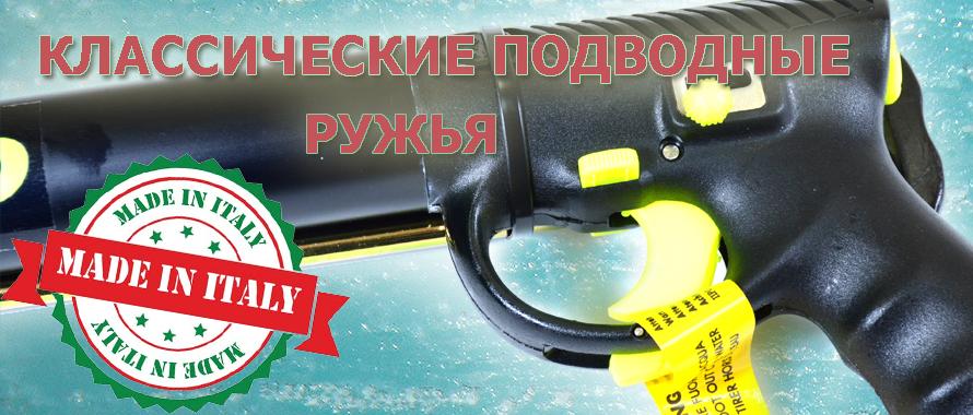 Ружье для подводной охоты Zelinka